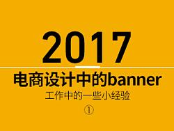 电商设计中的banner设计分享 by 山水6777