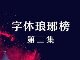 字体琅琊榜-第二集