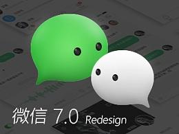 微信7.0全新升级概念设计