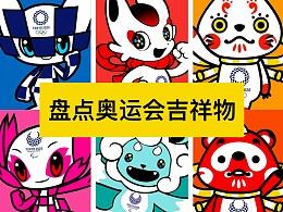 日本小學生憑審美實力,選出2020年東京奧運會吉祥物!