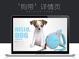"""""""狗带""""宠物用品 详情页"""