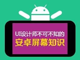 UI设计师不可不知的安卓屏幕知识