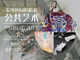 《发现校园的精彩》—13级公共艺术专业空间设计结课作品展示