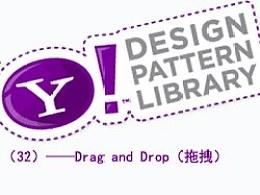 雅虎设计模式库解构(32)——富交互之DragandDrop(拖拽)