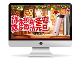 2015天猫双旦活动页面
