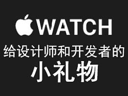 如果你的Apple Watch还没到货