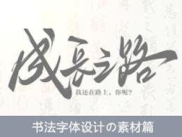 书法字体设计の素材篇