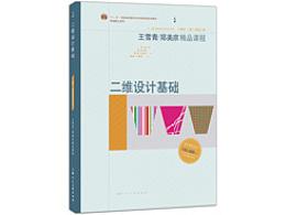 王雪青/郑美京精品课程——二维设计基础