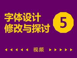 字体设计修改与探讨(五)