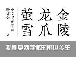 复刻字体的前世今生——方正中文复刻字体发布/研讨会直击