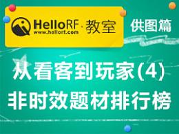 HelloRF教室——供图篇之非时效题材排行榜