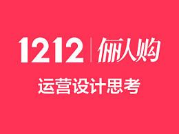 俪人购1212大促设计思路与设计展示