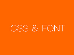 css调用外部字体方法