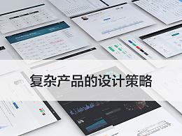 【译文】复杂产品的设计策略