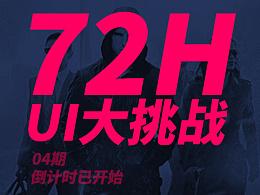 极限72小时!VOL.4