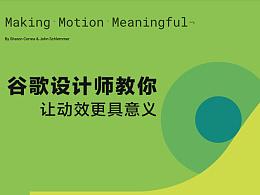 Making Motion Meaningfuil ---谷歌设计师教你如何做动效