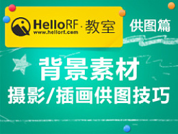 HelloRF教室——供图篇之素材背景摄影/插画供图技巧