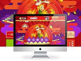 旅游类天猫店淘宝电商网页首页设计2016猴年新年版