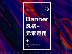 浅谈banner风格与元素使用 by 邂逅zoe