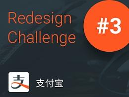 Redesign Challenge #3 支付宝 Android App 重设计