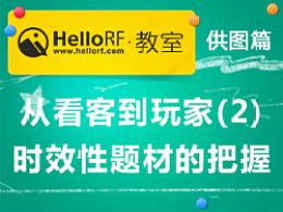 HelloRF教室——供图篇之时效性题材的把握