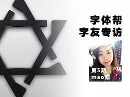 字体帮字友专访-第5期:mao猫
