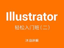 沐泊  Illustrator CC 轻松入门  UI设计课 图标绘制  免费课程(二)