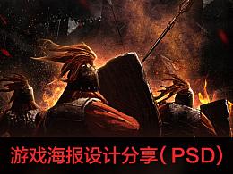 邓超游戏海报设计分享/教程(附PSD下载)