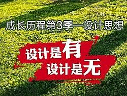 《成长历程3——设计思想》设计是有,设计是无 by 邵飞Design