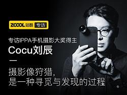 专访IPPA手机摄影大奖得主Cocu刘辰——摄影像狩猎,是一种寻觅与发现的过程 by 设计师专访