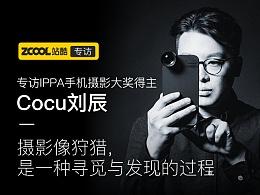 专访IPPA手机摄影大奖得主Cocu刘辰——摄影像狩猎,是一种寻觅与发现的过程