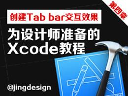 创建Tab bar交互效果-为设计师准备的Xcode教程(4)