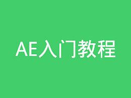 AE入门教程