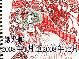 【YY的运行轨迹】—十二年速写本第九辑