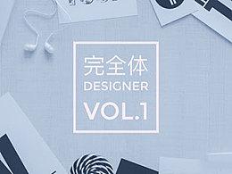 【完全体】Vol.1-UI设计师的硬件与设备选择建议