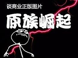 """谈商业正版图片——""""原""""族崛起"""