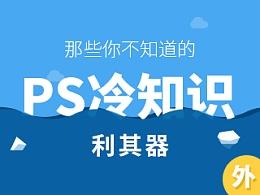 "【PS冷知识番外篇】""利其器"" ——PS高效操作配置攻略之首选项"