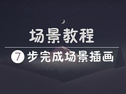 场景插画(教程+PS源文件)