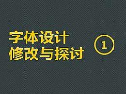 字体设计---修改与探讨 (1)