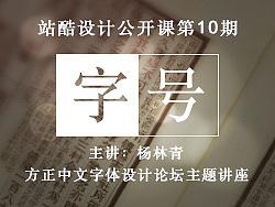 【字号】 — 方正中文字体设计论坛主题讲座