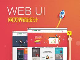 WEB UI 网页界面设计