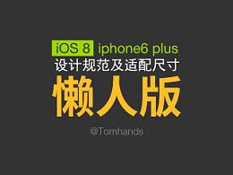 ios8\iphone6 plus 设计规范 及 适配尺寸 附下载地址【懒人版】