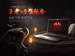 游戏笔记本电脑首页设计/电器数码科技类