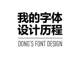 字为媒——我的字体设计历程