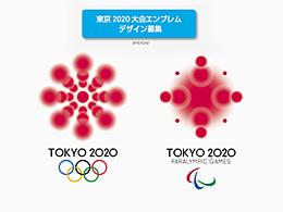 東京2020大会エンブレムデザイン竞稿
