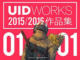 UID WORKS 2015-2016年度作品集