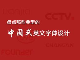 """盘点那些典型的""""中国式""""英文字体设计"""