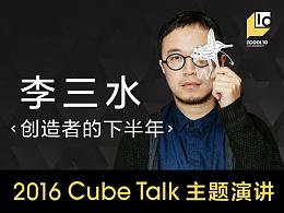 [2016 Cube Talk主题演讲] 李三水:创造者的下半年