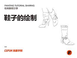 教你如何画好漫画教程80-鞋子的绘制