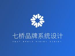 七桥-企业品牌VI形象设计
